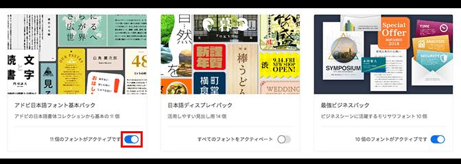 Adobe Fonts「フォントパック」