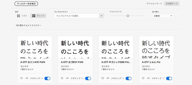 Adobe Fonts「日本語フォント」