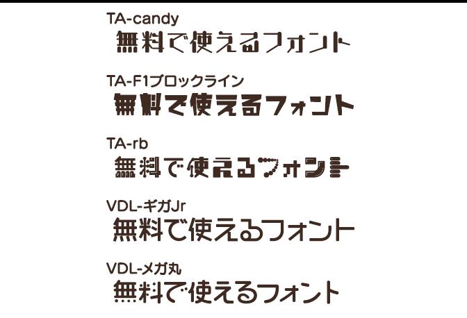 Adobe Fonts「使いやすそうな日本語フォント」