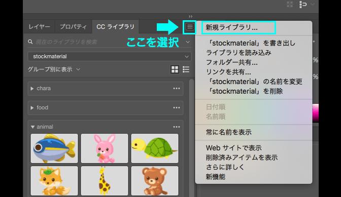 Adobe Creative Cloudライブラリ新規作成