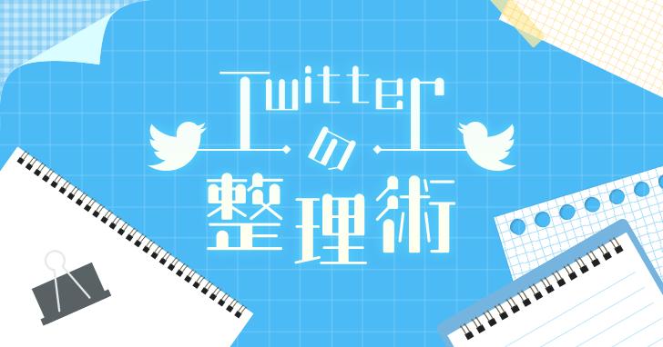 Twitterで効率よく情報収集するための整理術