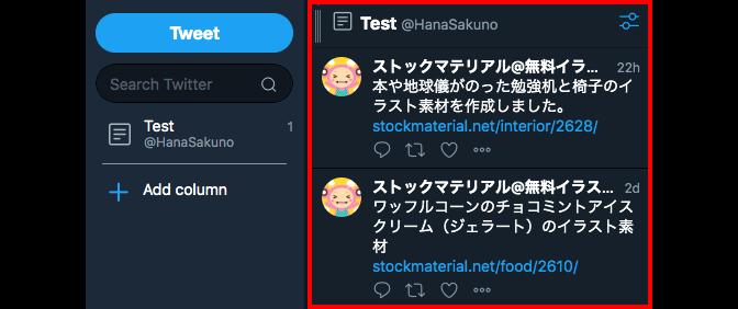 tweetdeckの使い方7