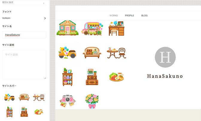 Ameba Ownd(アメーバ オウンド)の管理画面