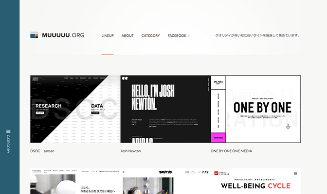 「MUUUUU.ORG」縦長のwebデザインギャラリー・サイトリンク集