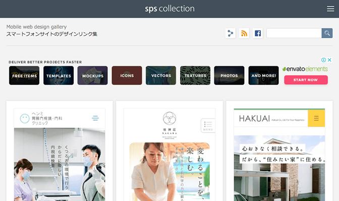 スマートフォンサイトのデザインリンク集 sps collection