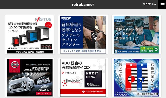 retrobanner(レトロバナー)