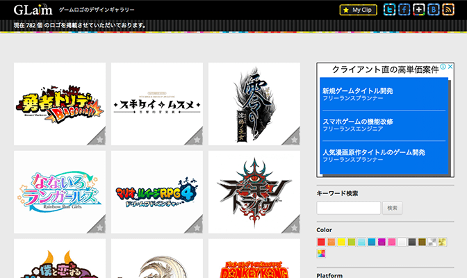 GLaim | ゲームロゴをまとめたデザインギャラリー