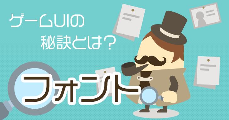 ゲームUIデザインの秘訣!使用するフォントのルールを決めよう