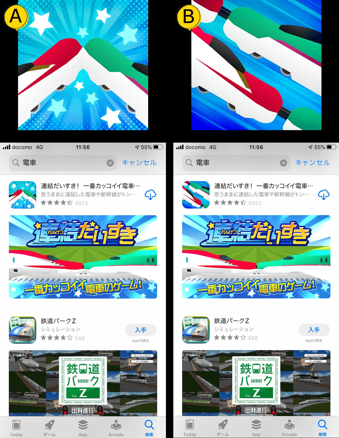 ゲームアプリアイコンの修正版2案