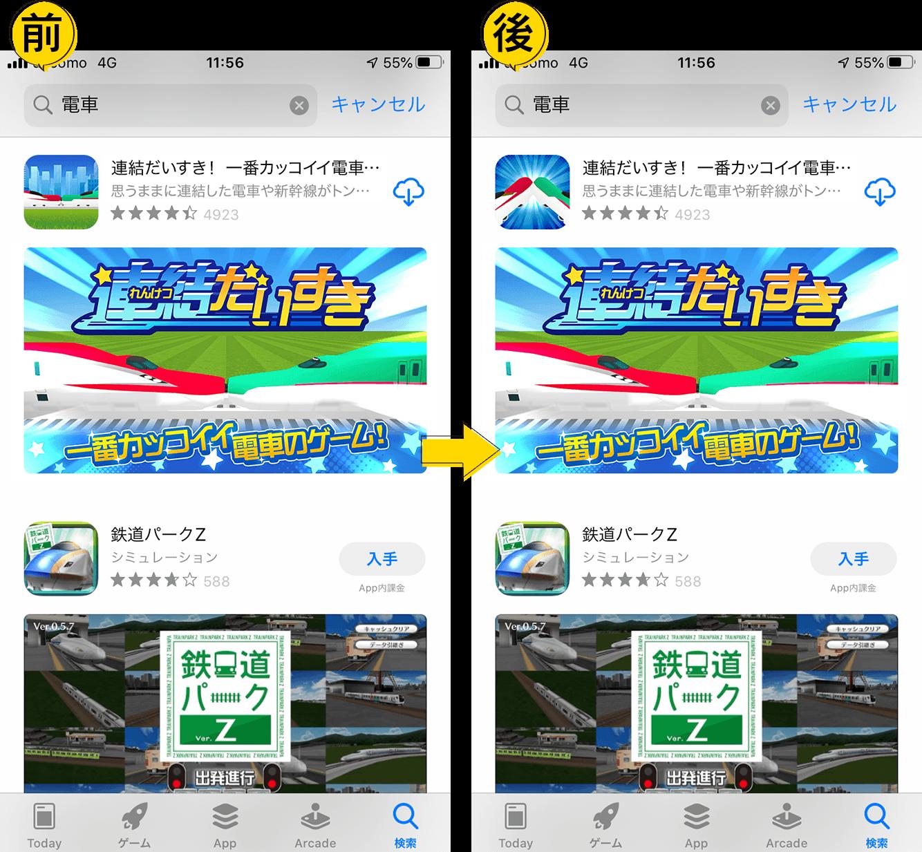ゲームアプリアイコンのビフォー・アフター画像