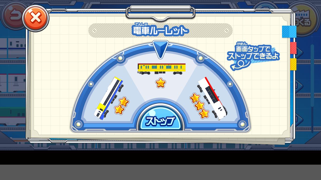 ゲームUIデザイン「電車ルーレット」画面