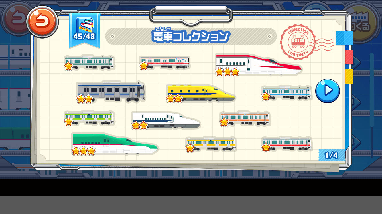 ゲームUIデザイン「電車コレクション」画面