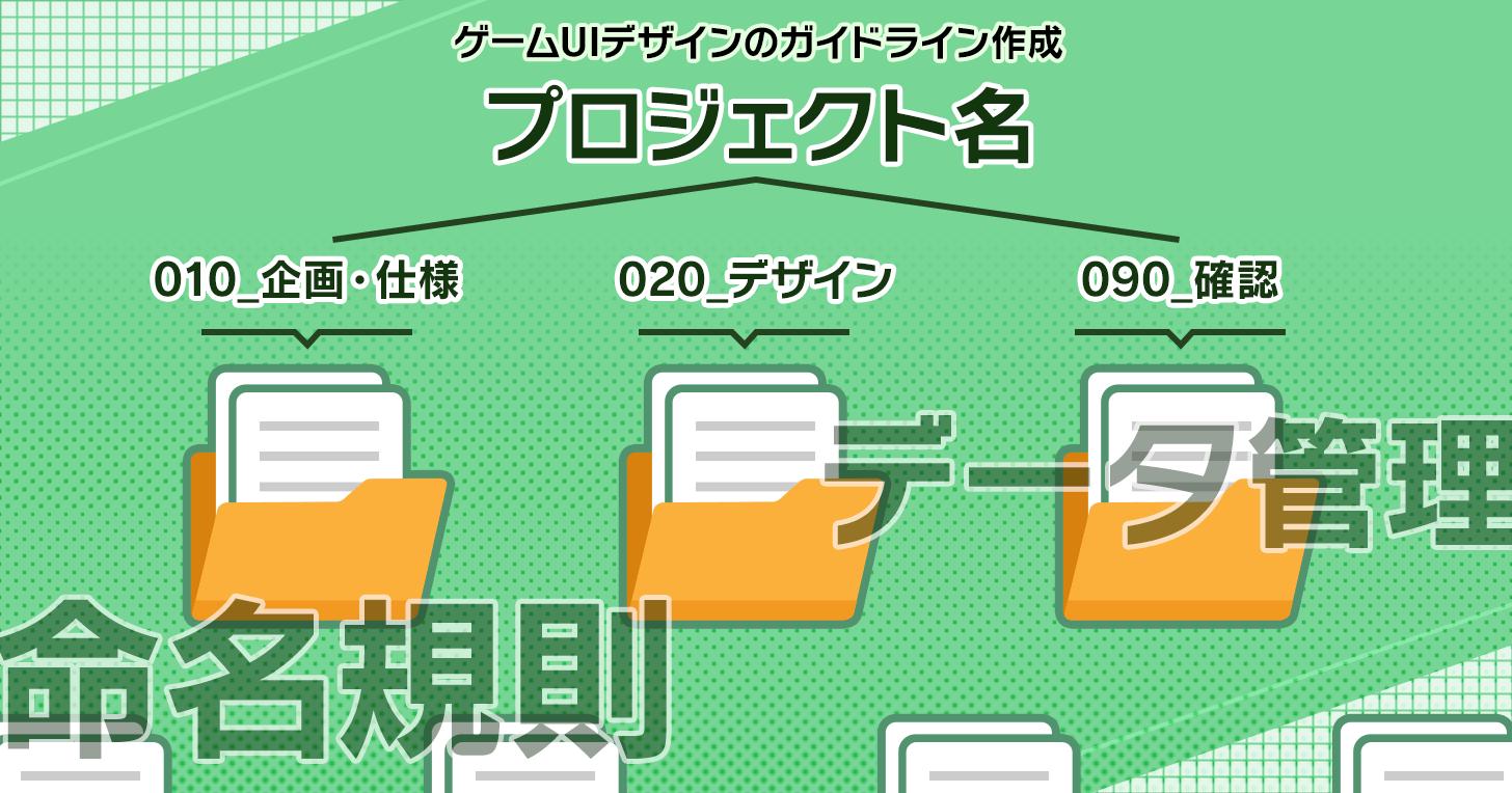 ゲームUIデザインのガイドラインを作成しよう(フォルダ構成・命名規則)