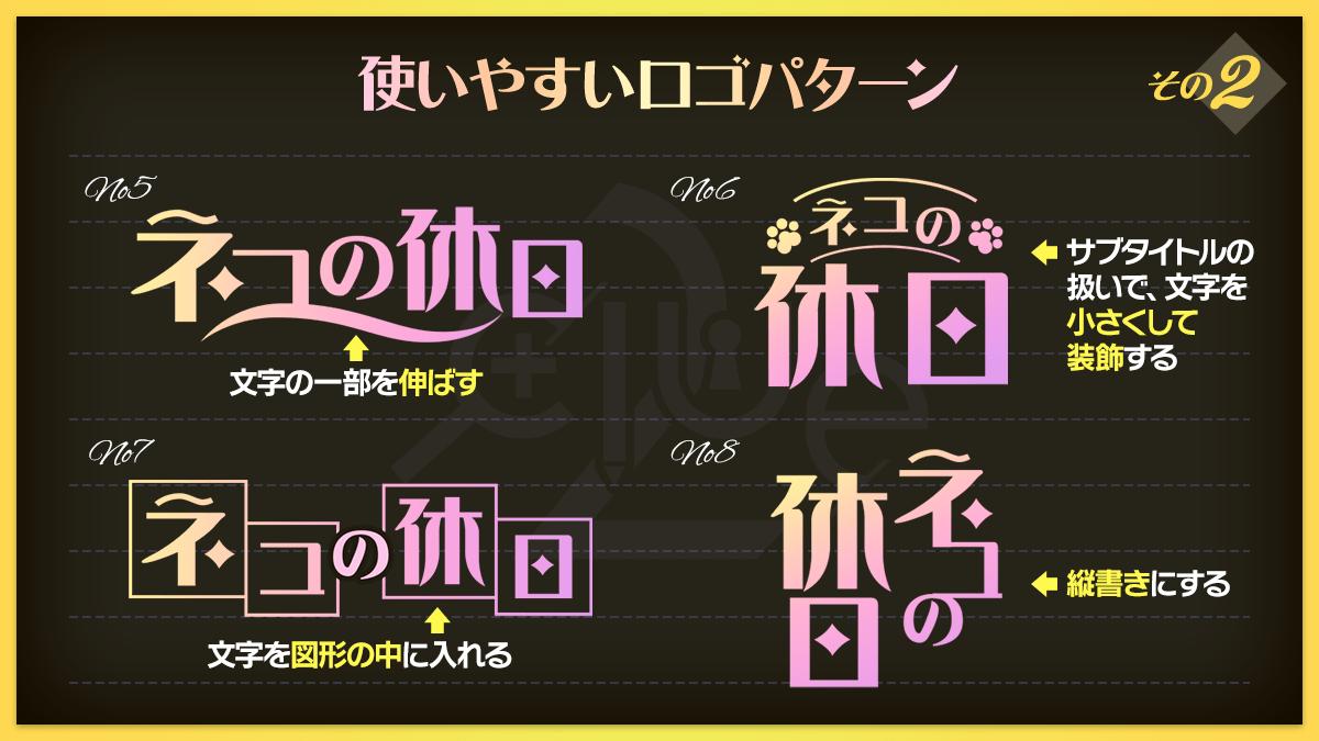 使いやすいロゴパターン(その2)