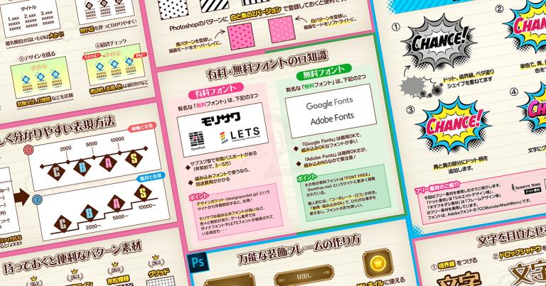 ゲームUI素材の作り方まとめ【2020年7月1週目】