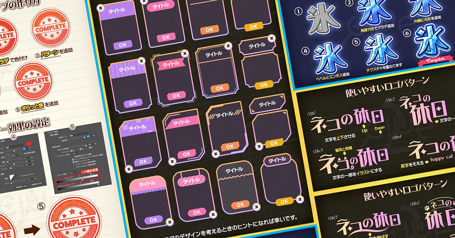 ゲームUI素材(ロゴ・ダイアログ・氷文字・スタンプ)の作り方まとめ