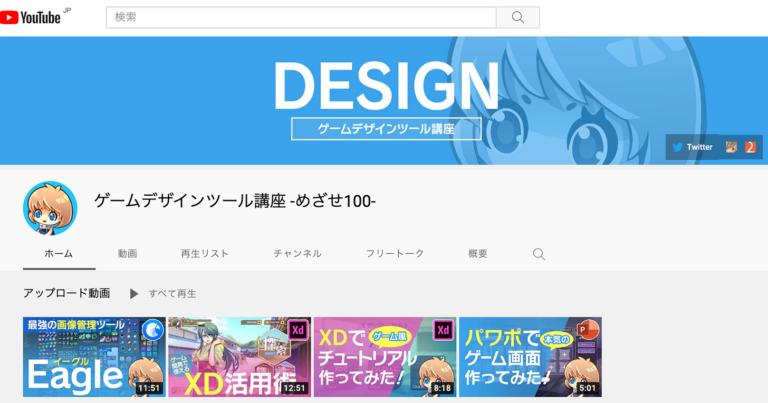 YouTubeはじめました【ゲームデザインツール講座 -めざせ100-】